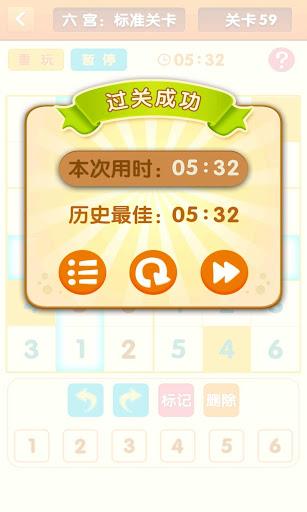 天天數獨—全民九宮格單機完美版手游,世界少兒童開心版|玩解謎App免費|玩APPs