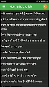 Hastrekha Jyotish screenshot 2