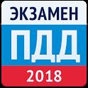 Экзамен ПДД 2018- Билеты ГИБДД icon