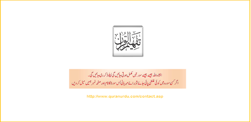 Tafheem ul Quran - Apps on Google Play
