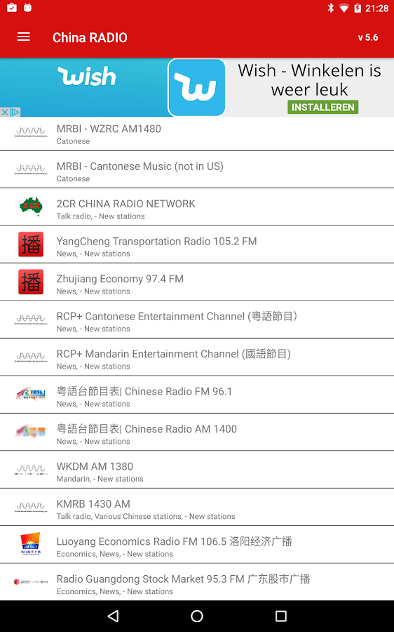广播中国 (China RADIO) Listen live- screenshot