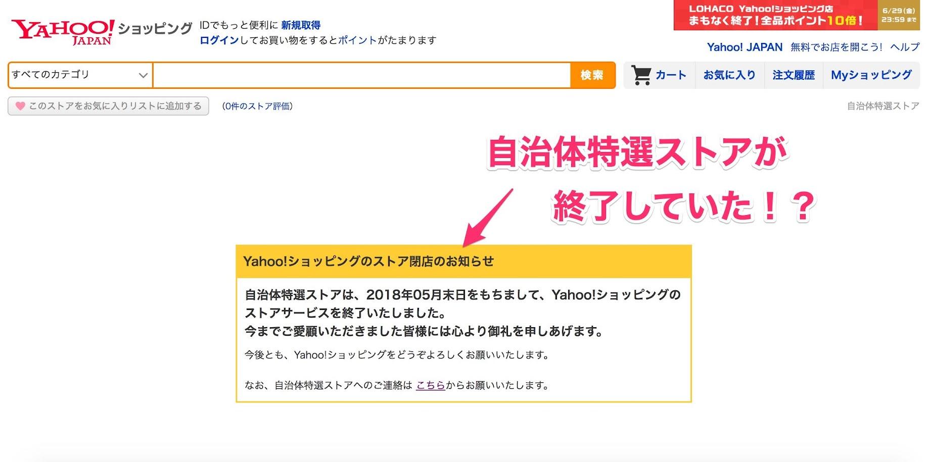 自治体特選ストア終了 | Yahooショッピング