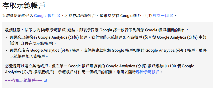Google Analytics 示範帳戶 (Demo Account)