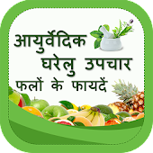 Ayurvedic Home Remedies using Fruits & Vegetables