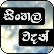 සිංහල වදන් - Sinhala Quotes