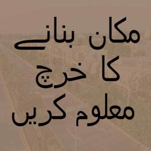 House Construction Cost in Pakistan - Apps en Google Play