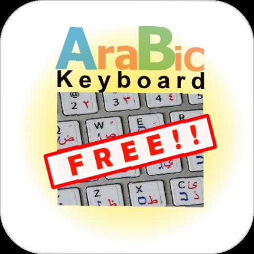 阿拉伯語鍵盤免費