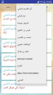 arabic poems - náhled