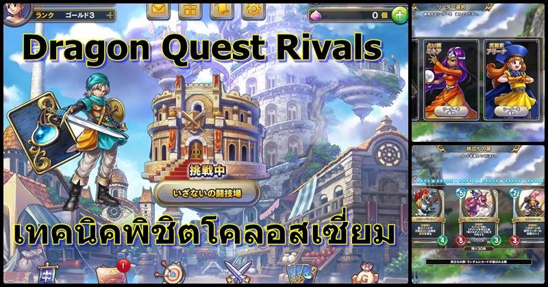 [Dragon Quest Rivals] เทคนิคพิชิตโคลอสเซี่ยม!