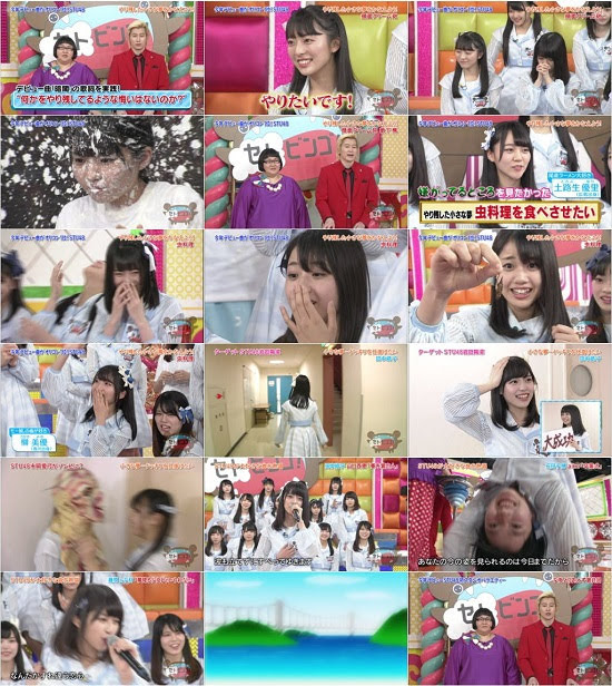 (TV-Variety)(720p) STU48 no SETOBINGO! ep11 (Final) 180326