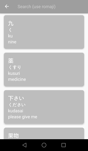 JLPT N5 Vocabulary  screenshots 3