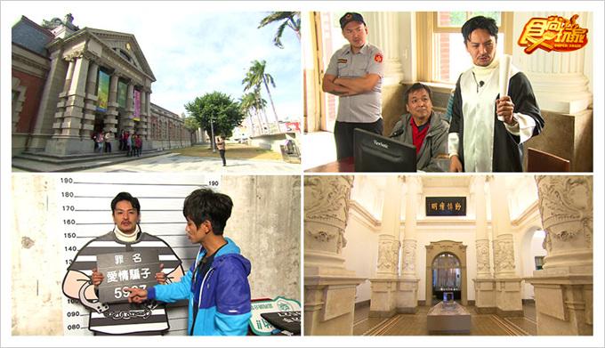 食尚玩家台南司法博物館