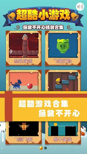 超酷游戏盒子:拯救不开心免费单机小游戏合集,打发时间利器