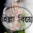 হিল্লা বিয়ে APK