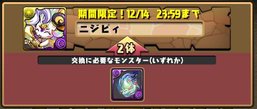 虹の妖火玉-ニジピィ