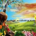 Kavithaigal-Tamil icon