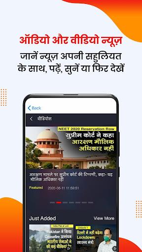 Hindi News Dainik Jagran India News Jagran Epaper 3.8.2 Screenshots 6
