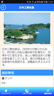 DISCOVER TOHOKU JAPAN APP - náhled