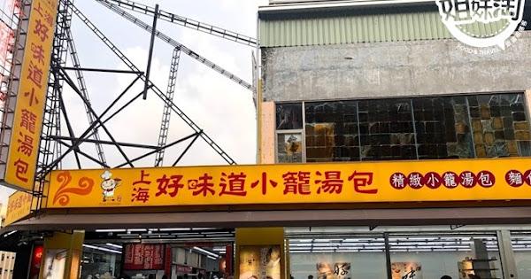 台南小吃推薦-在地人介紹的嘴饞小點心-上海好味道小籠湯包
