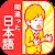 間違った日本語!7割の人が誤用する?就活受験にも役立つゲーム file APK Free for PC, smart TV Download
