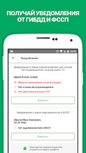 АвтоЭксперт - проверка ГИБДД, ОСАГО, ШТРАФЫ, ФССП Screenshot
