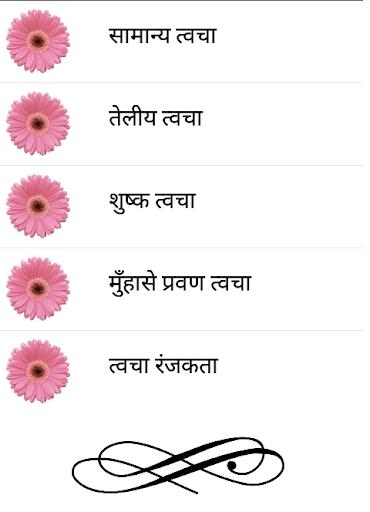 Hindi Homemade Face Packs
