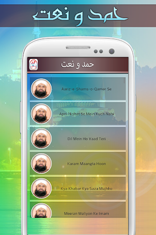 android Hamd-O-Naat Screenshot 5