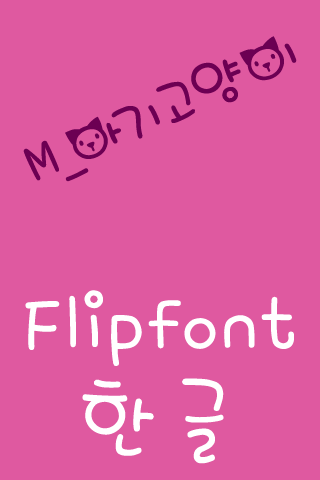 m_babycat korean flipfont apk | download only apk file for android