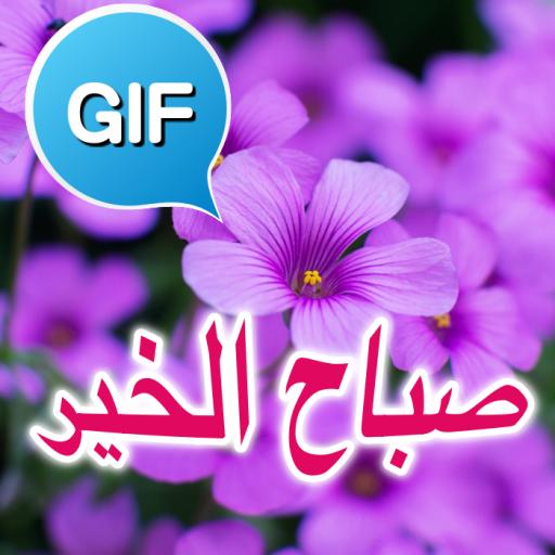 صور متحركة من صباح الخير العربية Apps Bei Google Play