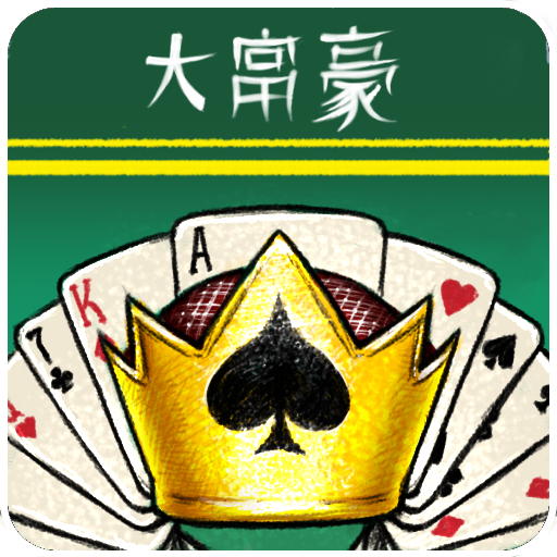 Millionaire Card Game 紙牌 App LOGO-硬是要APP