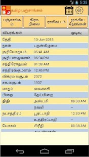 Astrosoft Tamil Panchangam screenshot