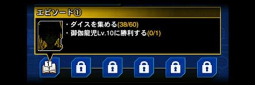 ダイス・ロール3