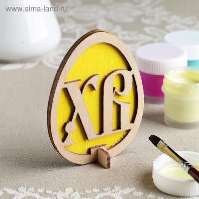 "Заготовка для творчества ""Яйцо. ХВ"" двойная, желтая  9х7 см"