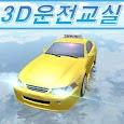 3D운전교실 (운전면허시험-실기) 필기x apk