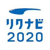 Tải リクナビ2020 新卒向け就活準備アプリ APK