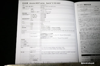 Photo: Xperia Z / Xperia Tablet Z Event Marketing Materials: Xperia Z in-depth brochure - page 33 - Specs like support for 100Mbps (not 112.5) LTE
