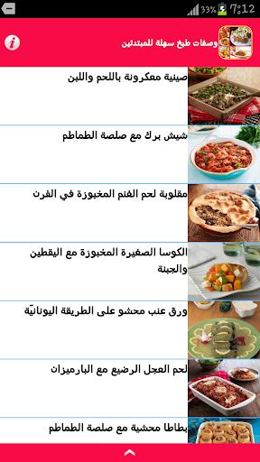 وصفات طبخ سهلة للمبتدئين