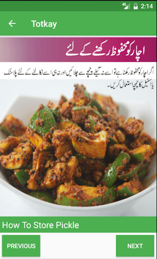 Masala TV Recipes (Urdu) 1.1 screenshots 6