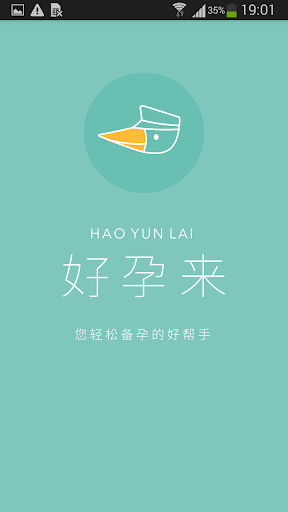 好孕来 Hao Yun Lai