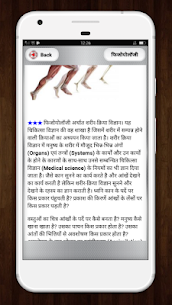 Medical Knowledge App in Hindi Apk Latest Version Download For Android 5