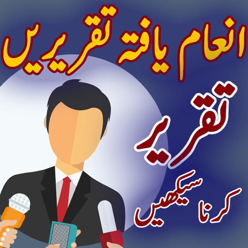 Taqreer In Urdu Best Speeches Android APK Download Free By IslamGuide
