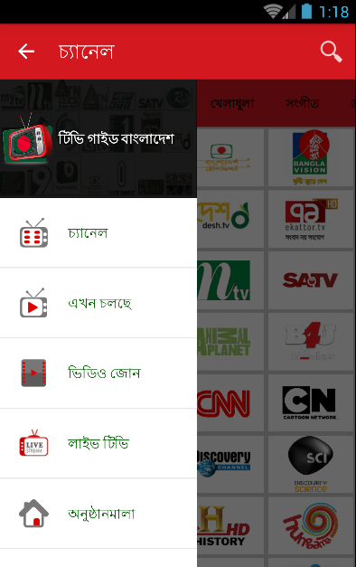 TV Guide Bangladesh- screenshot