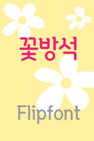 LogCushion™ Korean Flipfont