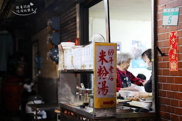 69年老店麵攤(米粉湯)