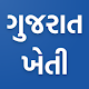 Gujarat Kheti - Khedut, Vikas, Mahiti Ane Mitra Download on Windows