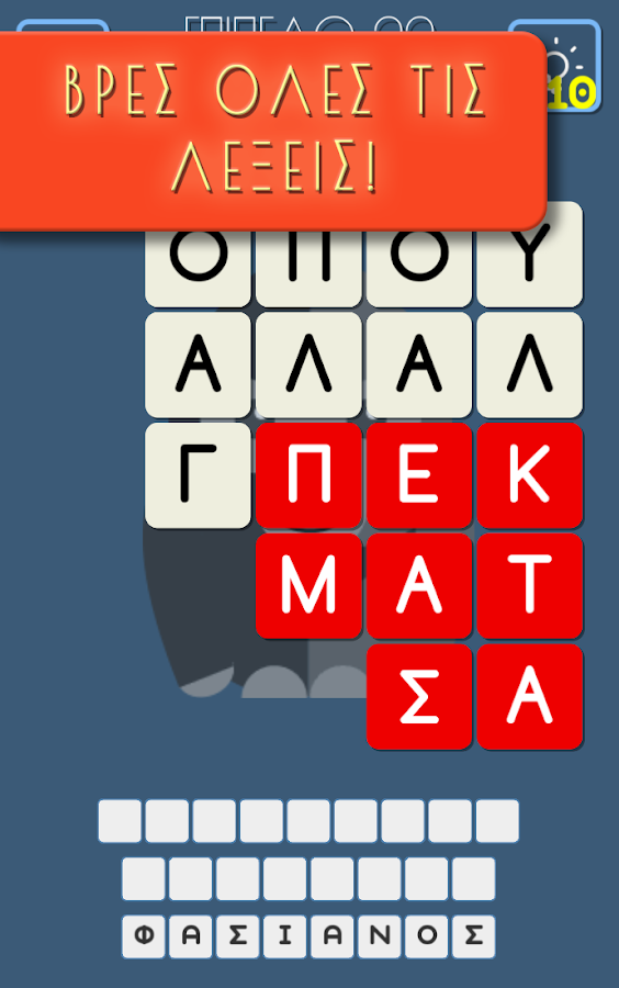 ΣΚΟΡΠΙΕΣ ΛΕΞΕΙΣ - screenshot