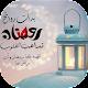 Download أدعية دينية رمضانية رائعة مع أجمل التهاني (بإسمك) For PC Windows and Mac