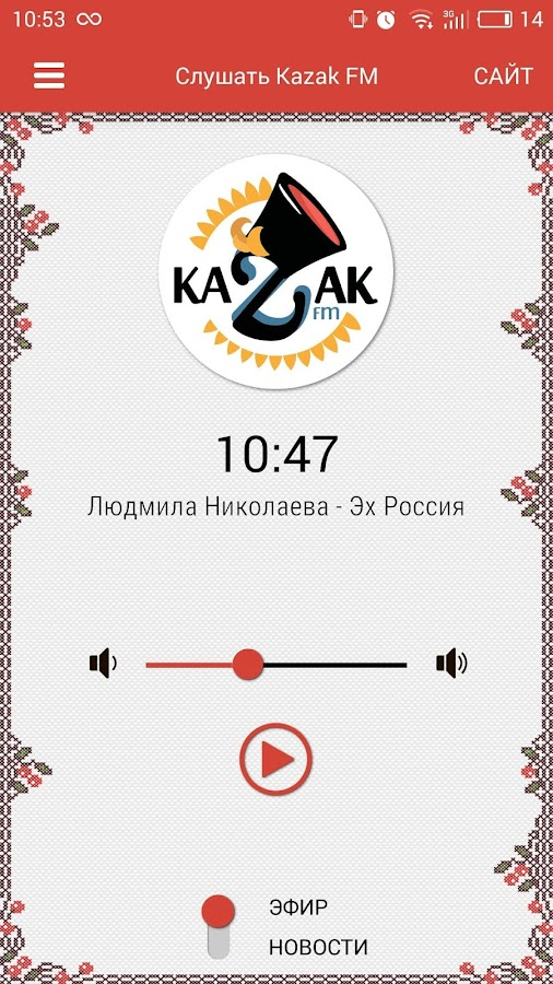 Казак FM- screenshot