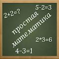 Простая Математика
