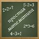 Простая Математика (game)